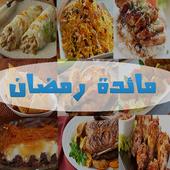 أكلات مائدة رمضان 2017 icon