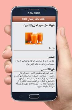 أكلات مائدة رمضان 2017 apk screenshot