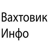 Вахтовик Инфо icon