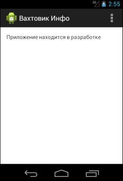 Вахтовик Инфо poster