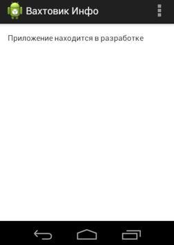 Вахтовик Инфо screenshot 1