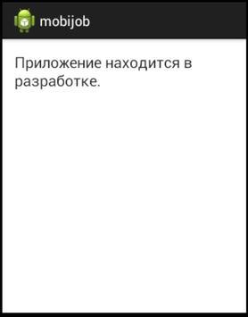 mobijob apk screenshot