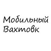 Мобильный Вахтовик icon