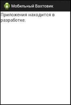 Мобильный Вахтовик poster