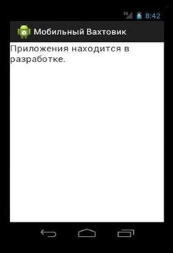 Мобильный Вахтовик apk screenshot