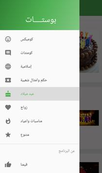بوستات screenshot 7