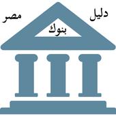 دليل بنوك مصر icon