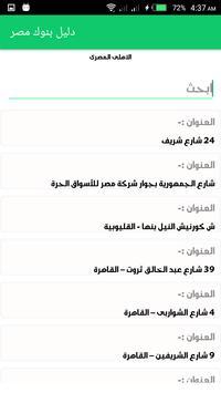 دليل بنوك مصر screenshot 3