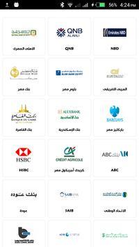 دليل بنوك مصر poster