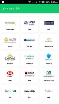 دليل بنوك مصر screenshot 1
