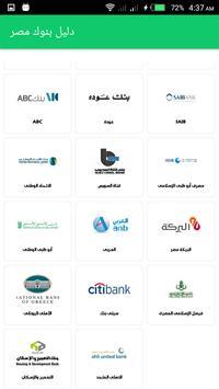 دليل بنوك مصر screenshot 2