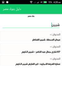 دليل بنوك مصر screenshot 7