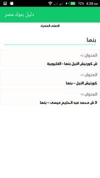 دليل بنوك مصر screenshot 4