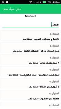 دليل بنوك مصر screenshot 5