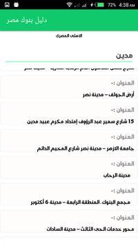 دليل بنوك مصر screenshot 6