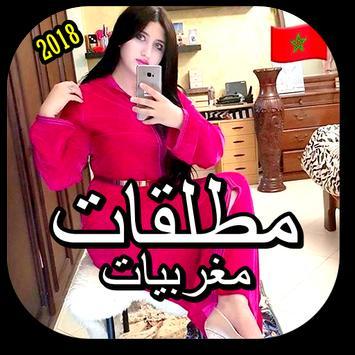 مطلقات مغربيات للتعارف screenshot 1