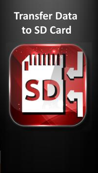 sd カード 移動 アプリ ポスター