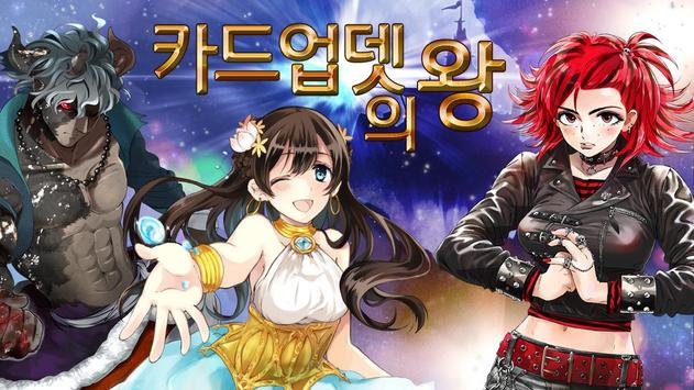 (방치형)카드업뎃의 왕 with ジュエルセイバー poster