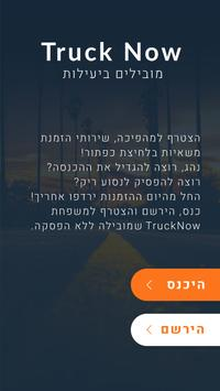 Truck Now poster