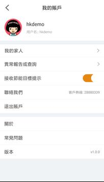 智慧用電@九龍東 screenshot 1
