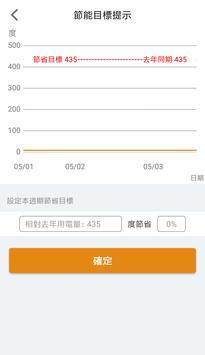 智慧用電@九龍東 screenshot 4