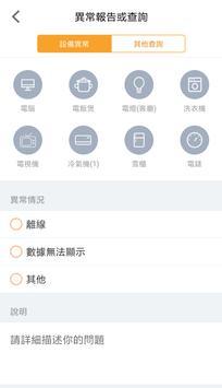 智慧用電@九龍東 screenshot 6