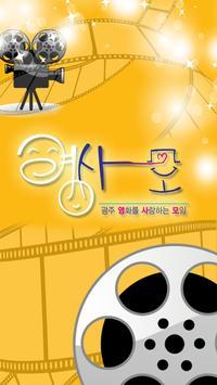 광주 영사모 - 영화를 사랑하는 사람들의 모임 poster