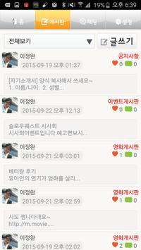 광주 영사모 - 영화를 사랑하는 사람들의 모임 apk screenshot