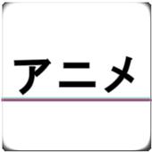 アニメ動画 リンク集 icon