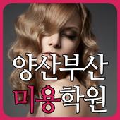 양산 부산미용학원 icon