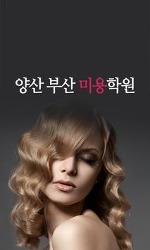 양산 부산미용학원 poster