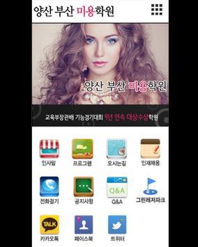 양산 부산미용학원 apk screenshot