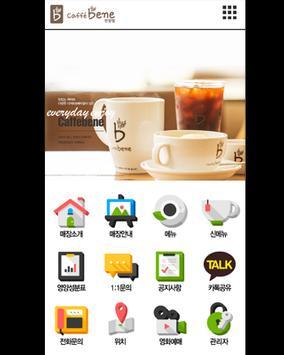 카페베네 언양점 apk screenshot