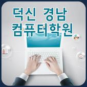 덕신경남컴퓨터학원 icon