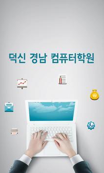 덕신경남컴퓨터학원 poster