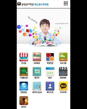 뮤엠영어 예스쎈수학학원 apk screenshot