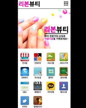 리본뷰티 apk screenshot
