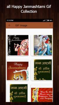 Janmashtami Gif poster
