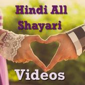 Hindi All Romantic And Sad Comedy Shayari Videos icon