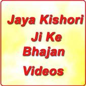 Jaya Kishori Ji Ke Bhajan Videos icon