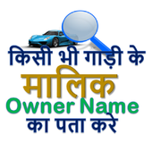 Vehicle Owner Detail icon