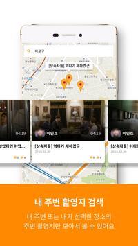 무비고 - 드라마, 영화 촬영지 여행 screenshot 3