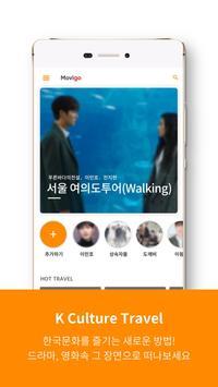 무비고 - 드라마, 영화 촬영지 여행 poster