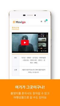 무비고 - 드라마, 영화 촬영지 여행 screenshot 2