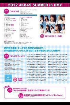 HMV フリーペーパー ISSUE235  AKB48特集 screenshot 1