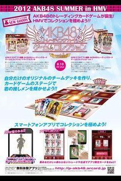 HMV フリーペーパー ISSUE235  AKB48特集 screenshot 2