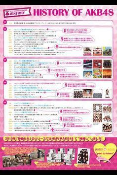 HMV フリーペーパー ISSUE235  AKB48特集 screenshot 4