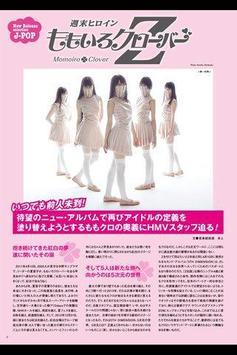 HMV フリーペーパー ISSUE 243 poster