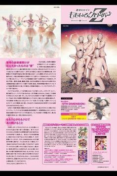 HMV フリーペーパー ISSUE 243 screenshot 1