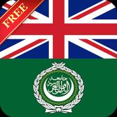 Offline English Arabic Dictionary icon